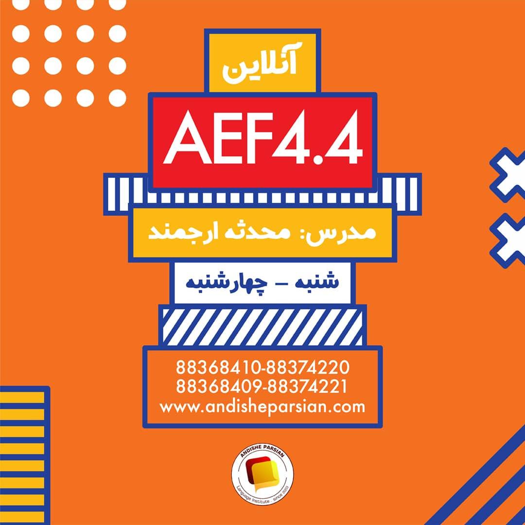شروع کلاس آموزش زبان انگلیسی - American English File 4.4