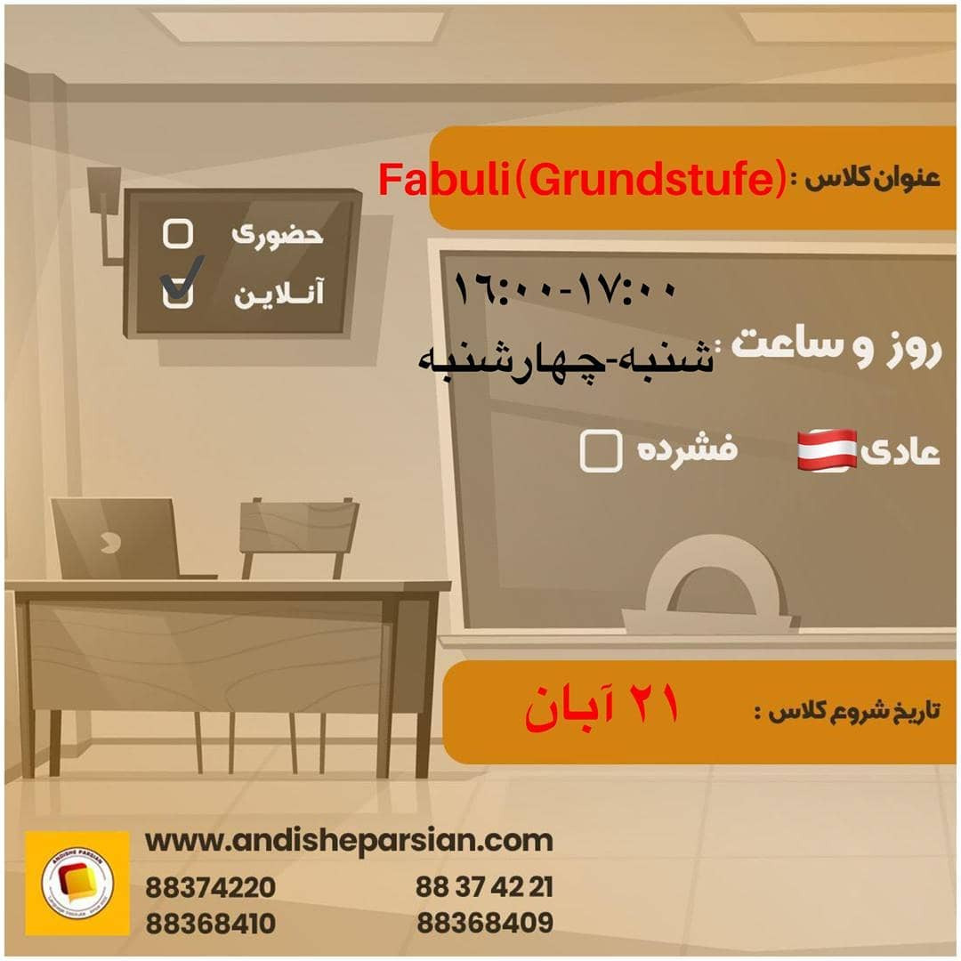 شروع کلاس آموزش زبان آلمانی ویژه کودکان - Fabuli - Grundstufe