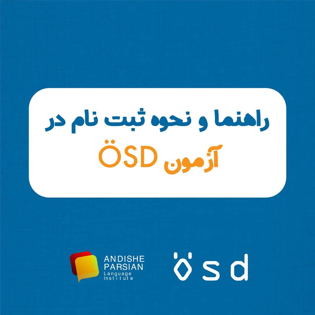 راهنمای ثبت نام در آزمون ÖSD