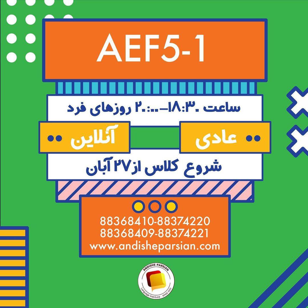 شروع کلاس آموزش زبان انگلیسی - American English File 5.1
