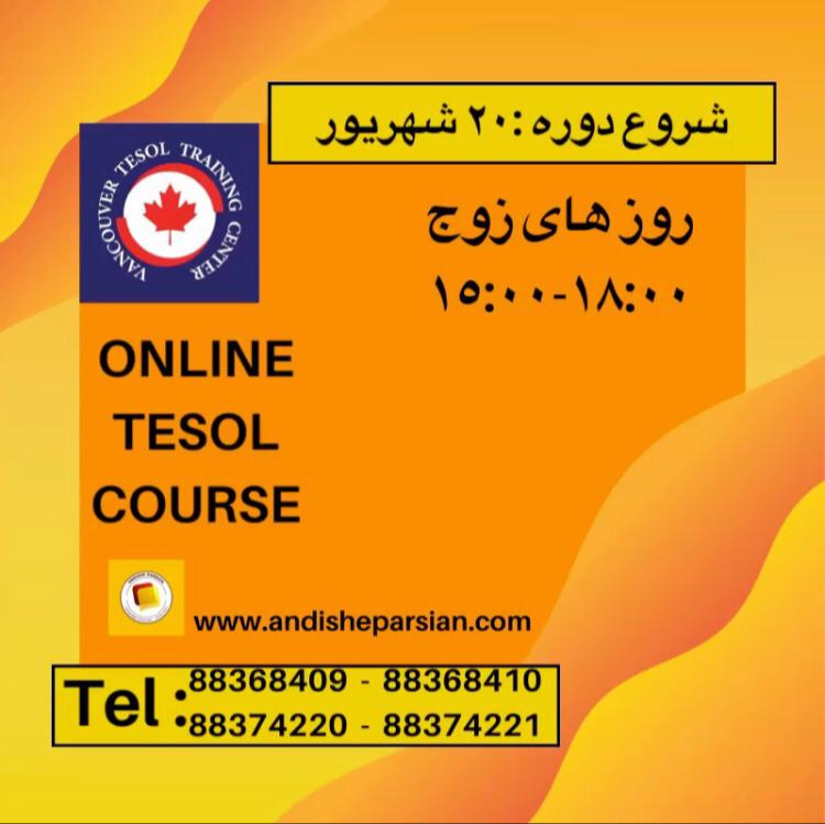 شروع دوره تربیت مدرس زبان انگلیسی - TESOL