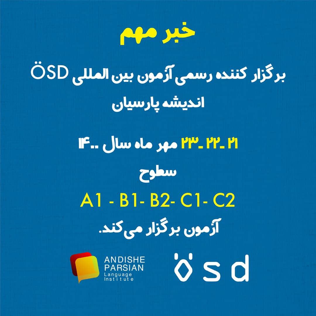 برنامه زمان بندی برگزاری آزمون ÖSD در مهر ماه ۱۴۰۰