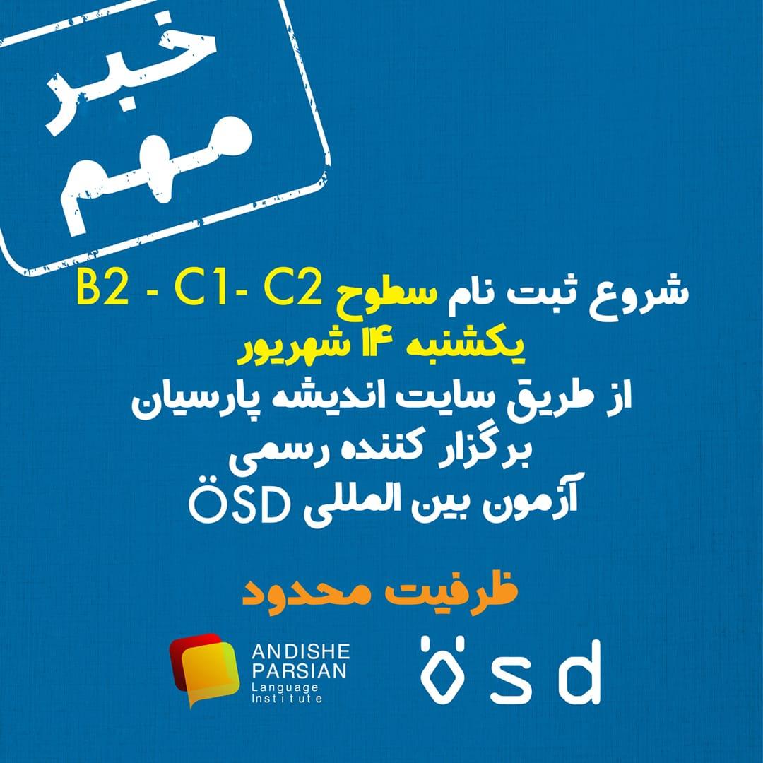 شروع ثبت نام آزمون ÖSD سطح B2, C1, C2 در تاریخ ۱۴ شهریور ۱۴۰۰