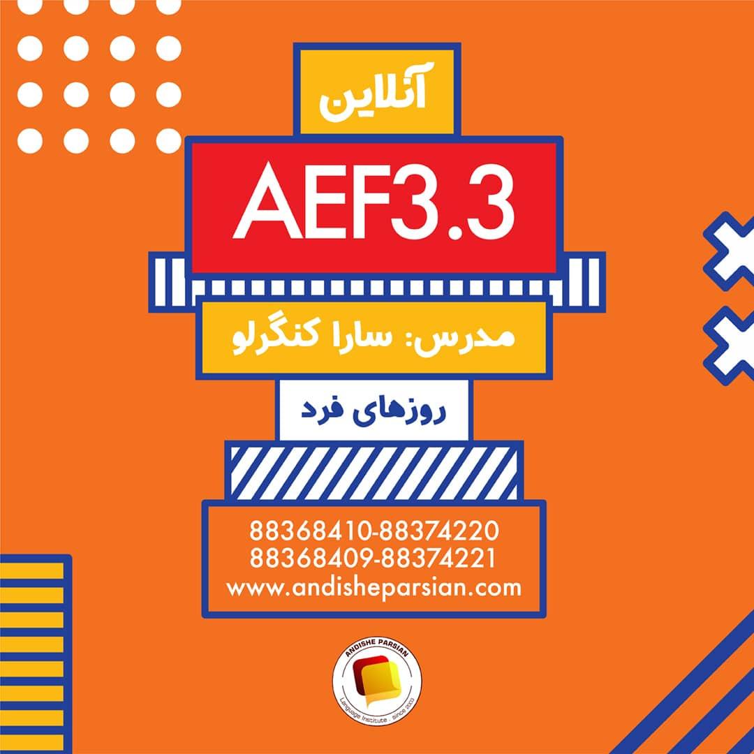 شروع کلاس آموزش زبان انگلیسی - American English File 3.3