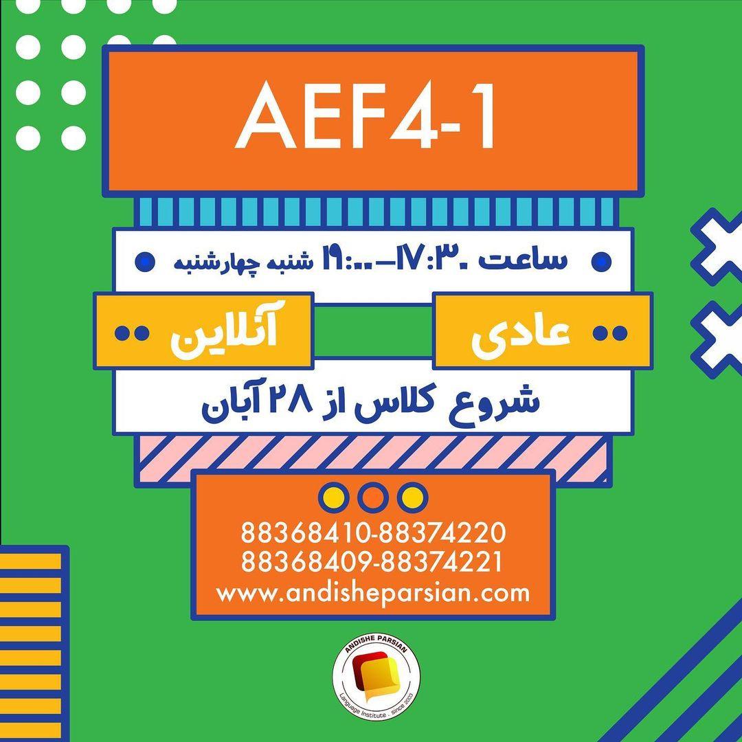 شروع کلاس آموزش زبان انگلیسی - American English File 4.1