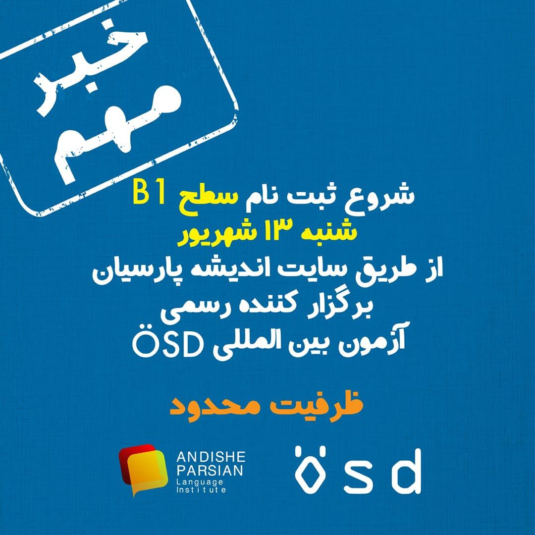 شروع ثبت نام آزمون ÖSD سطح B1 در تاریخ ۱۳ شهریور ۱۴۰۰