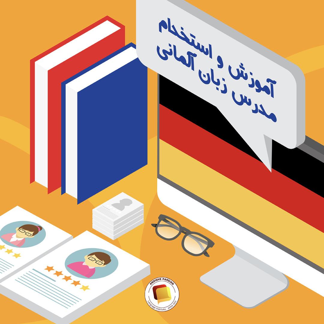 اطلاعیه آموزش و استخدام مدرس زبان آلمانی