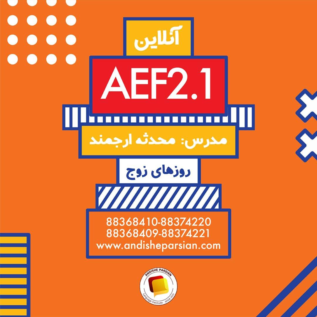 شروع کلاس آموزش زبان انگلیسی - American English File 2.1