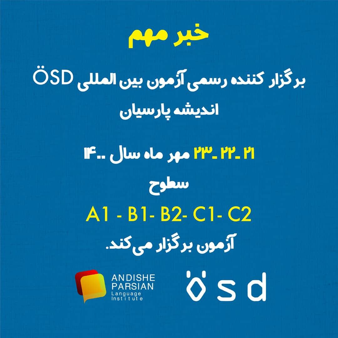 برگزاری آزمون ÖSD در مهر ۱۴۰۰ در اندیشه پارسیان