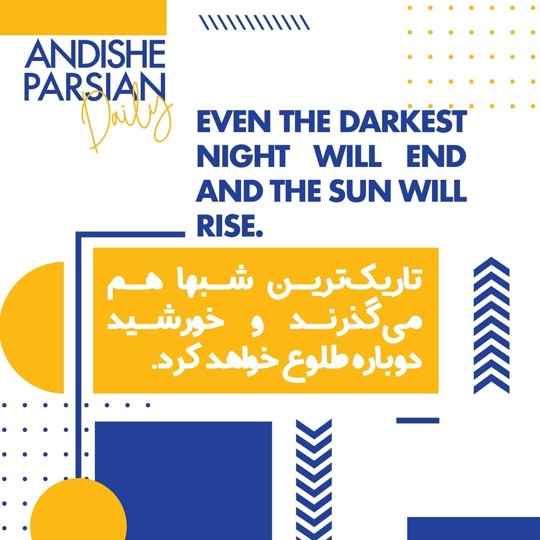 Even the darkest night will end and the sun will rise | تاریک ترین شب ها هم می گذرند و خورشید دوباره طلوع خواهد کرد