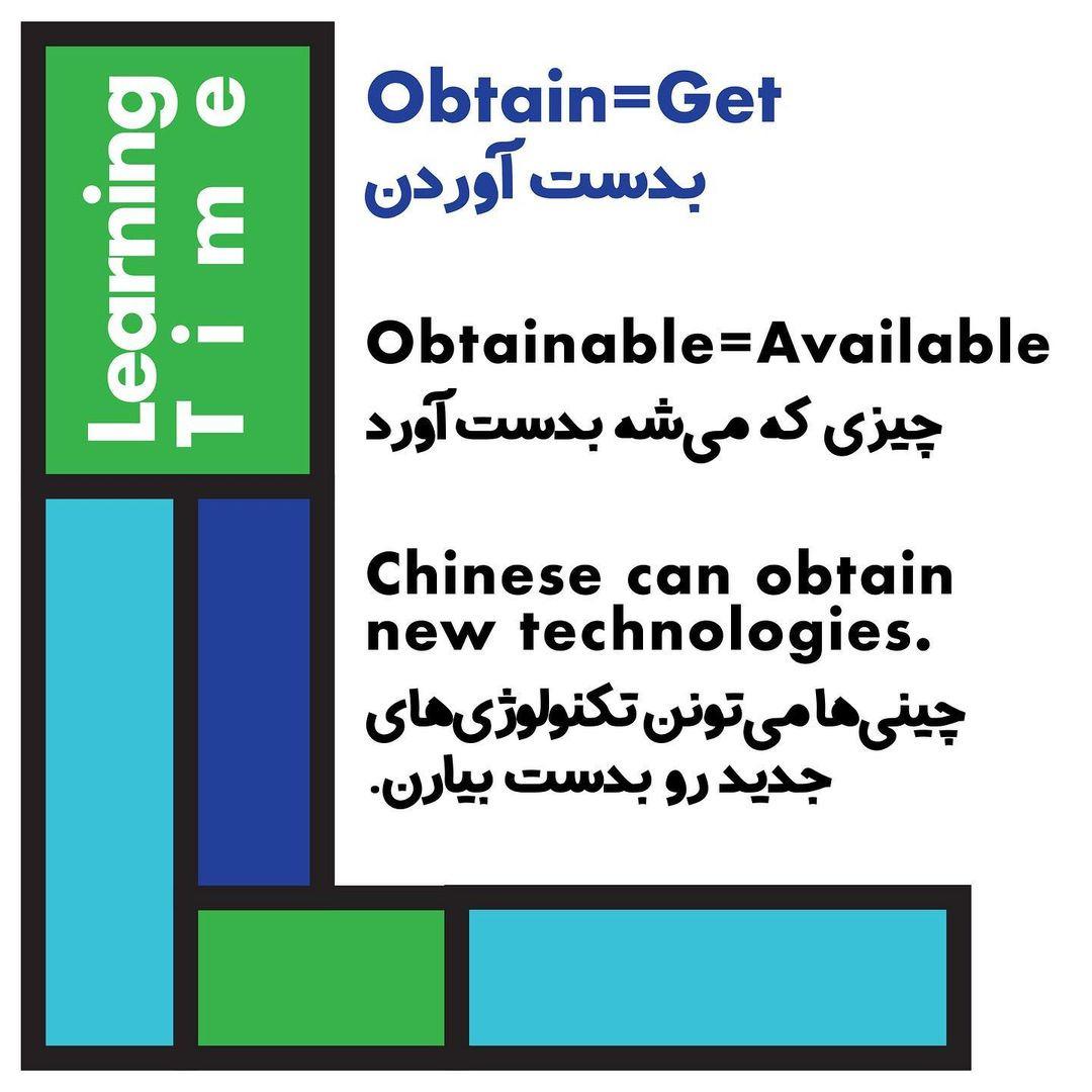 Daily: تفاوت بین obtain و obtainable