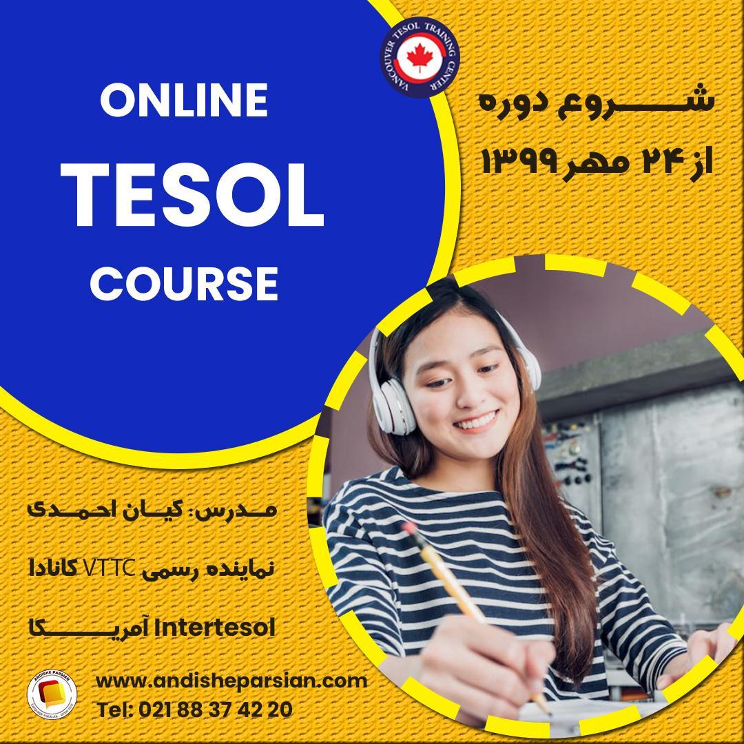 TESOL - دوره بين المللی آنلاين تربيت مدرس انگليسی