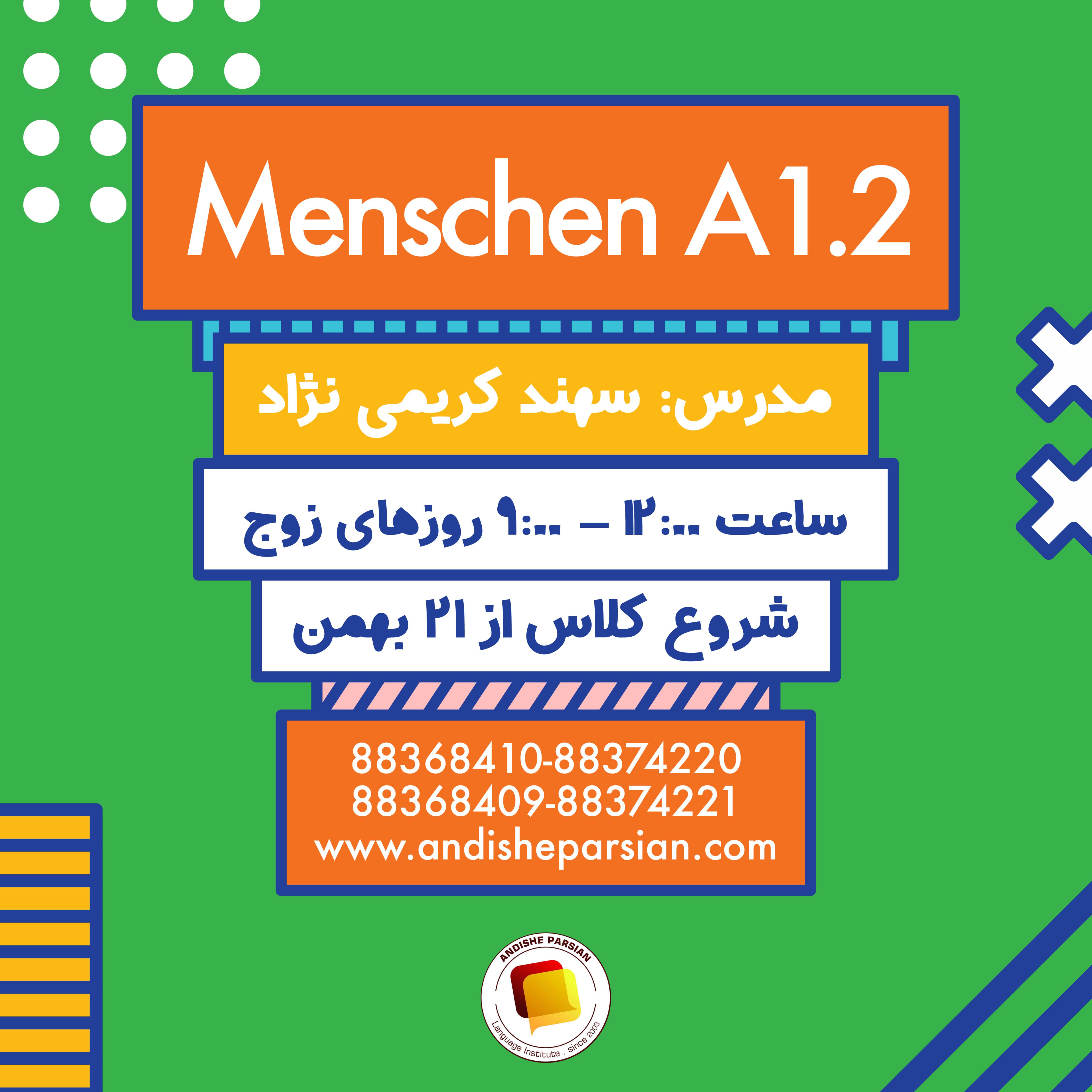 شروع کلاس آموزش زبان آلمانی سطح A1.2 از ۲۱ بهمن ۱۳۹۹
