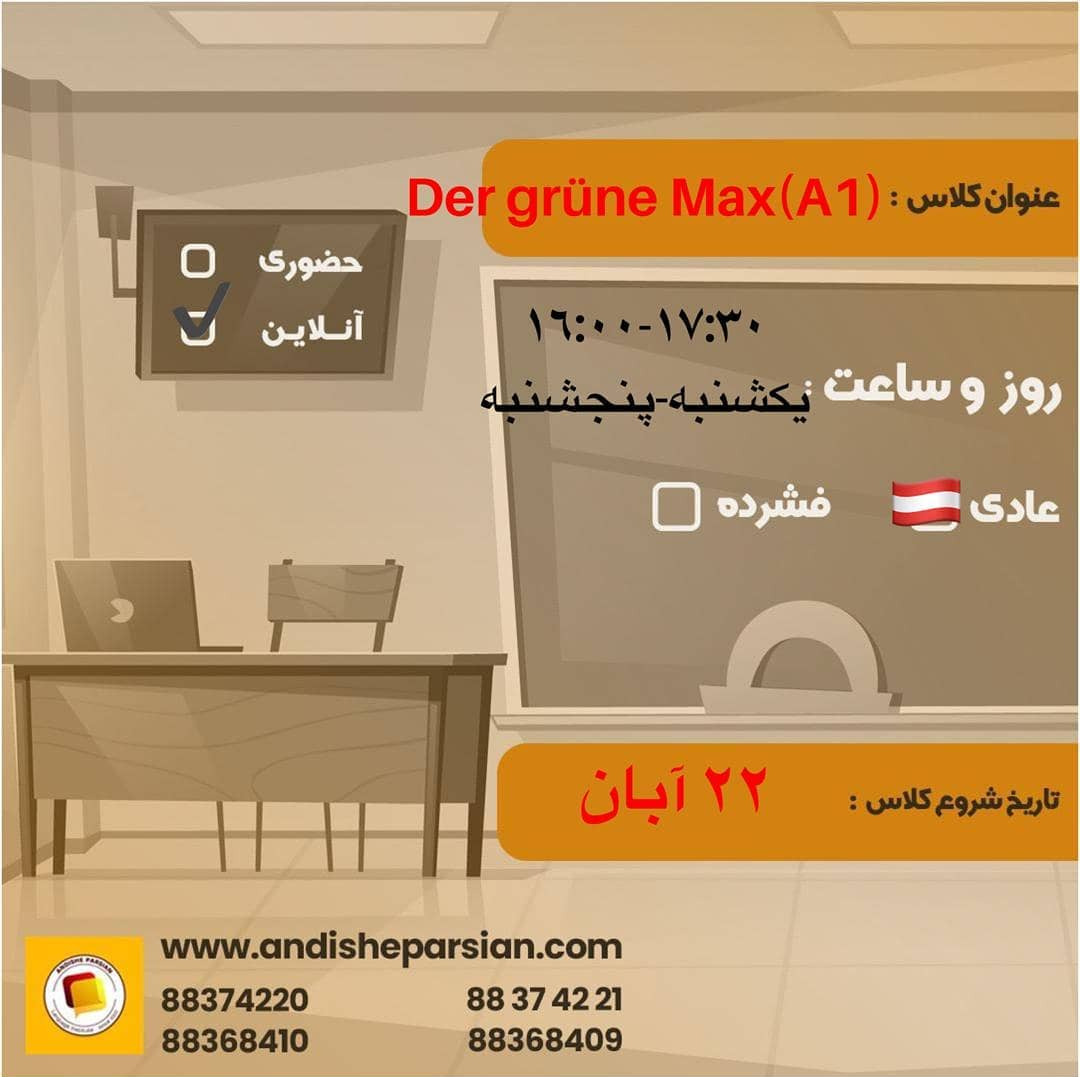 شروع کلاس آموزش زبان آلمانی ویژه کودکان - Der grune Max - A1