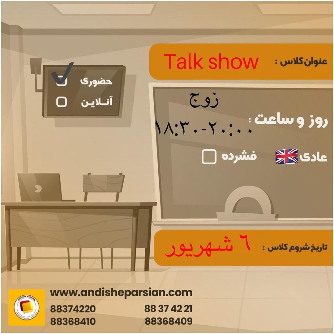 شروع دوره جدید کلاس های مکالمه TalK Show با استاد بومی