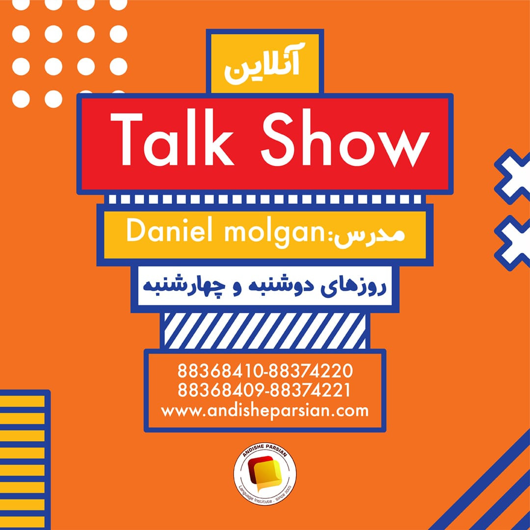 شروع دوره جدید کلاس های بحث آزاد -  Talk show - مرداد ۱۴۰۰