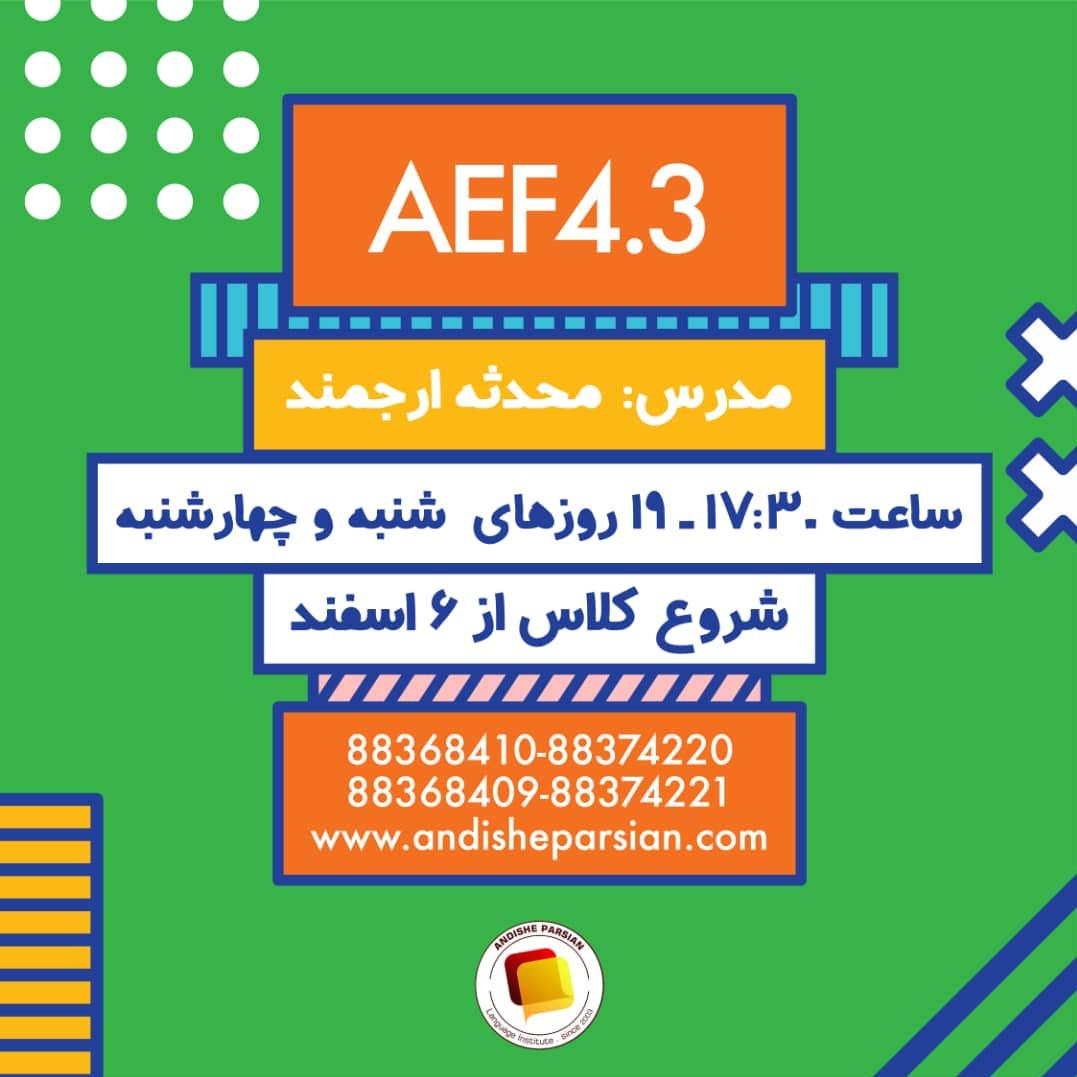 شروع کلاس آموزش زبان انگلیسی - American English File 4.3