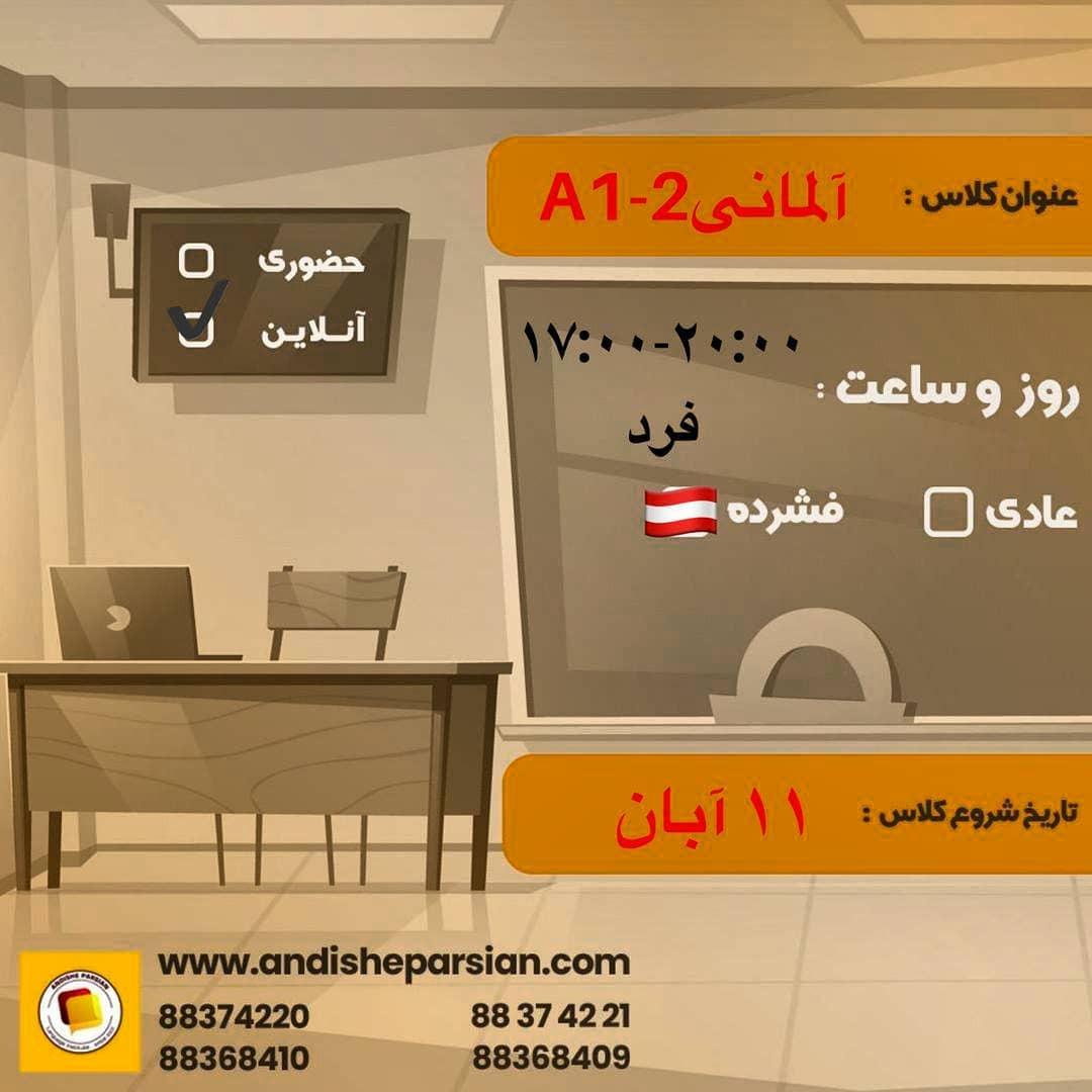 شروع کلاس آموزش زبان آلمانی سطح A1.2