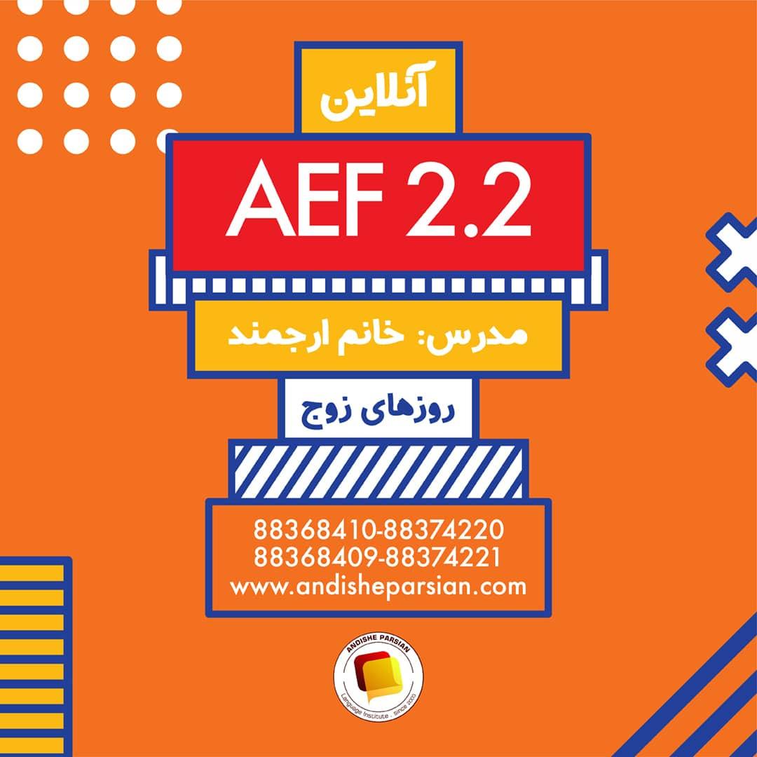 شروع کلاس آموزش زبان انگلیسی - American English File 2.2