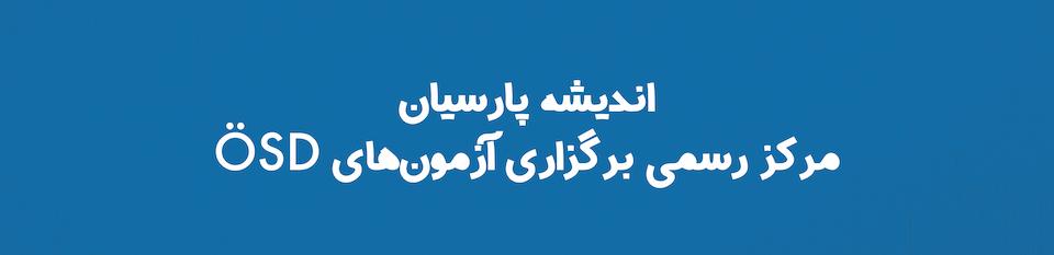 اندیشه پارسیان مجری رسمی آزمون های ÖSD در تهران