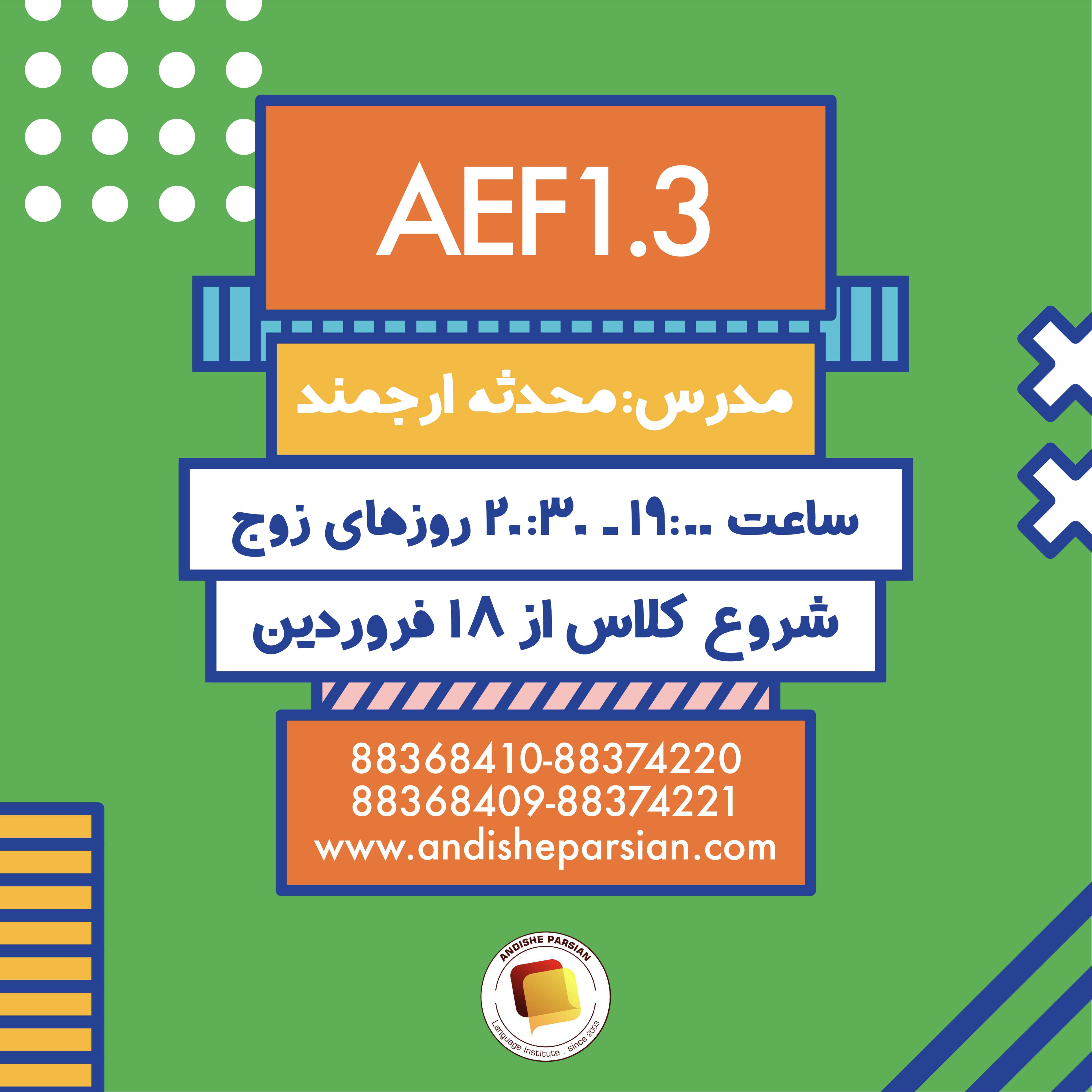 شروع کلاس آموزش زبان انگلیسی - American English File 1.3