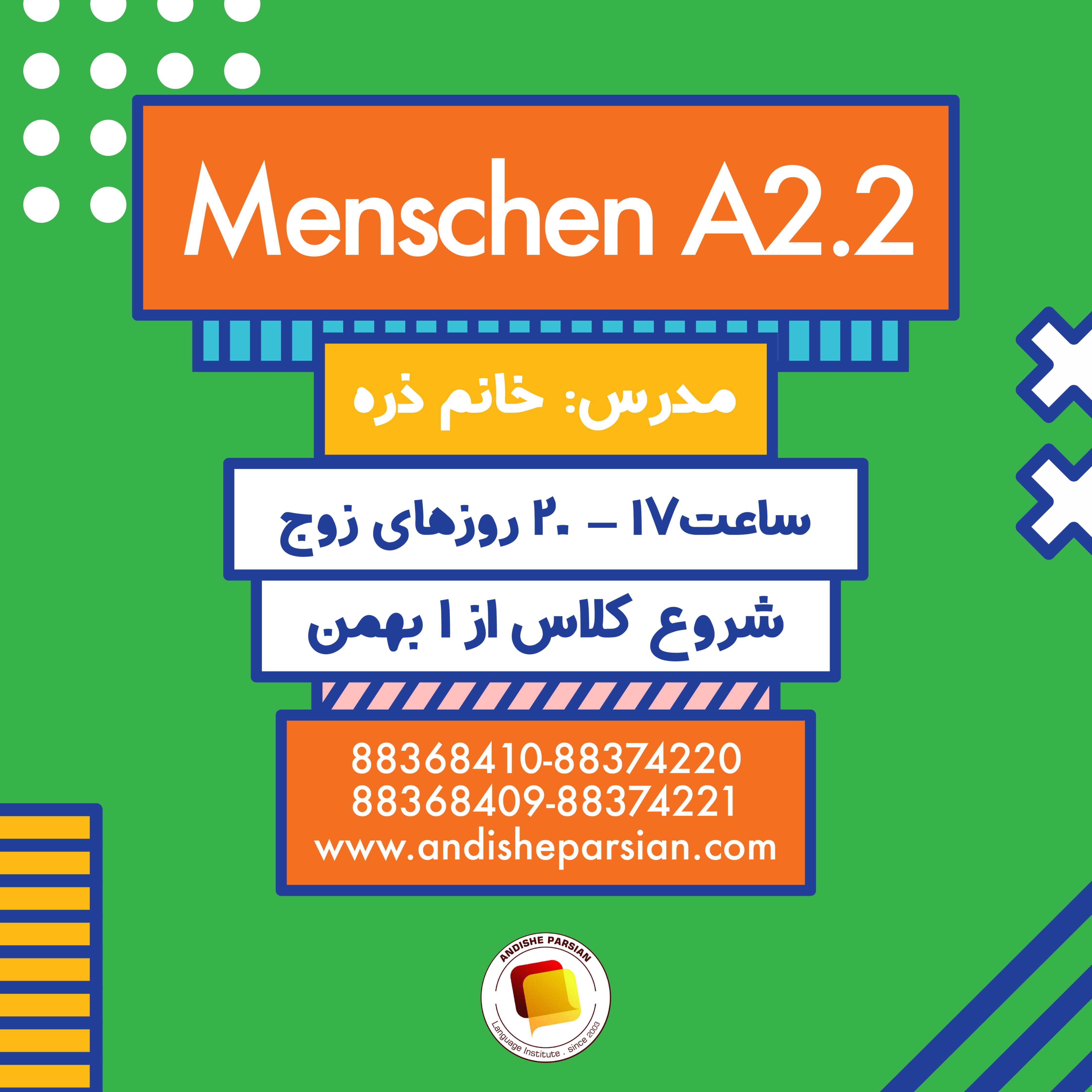 شروع کلاس آموزش زبان آلمانی سطح A2.2