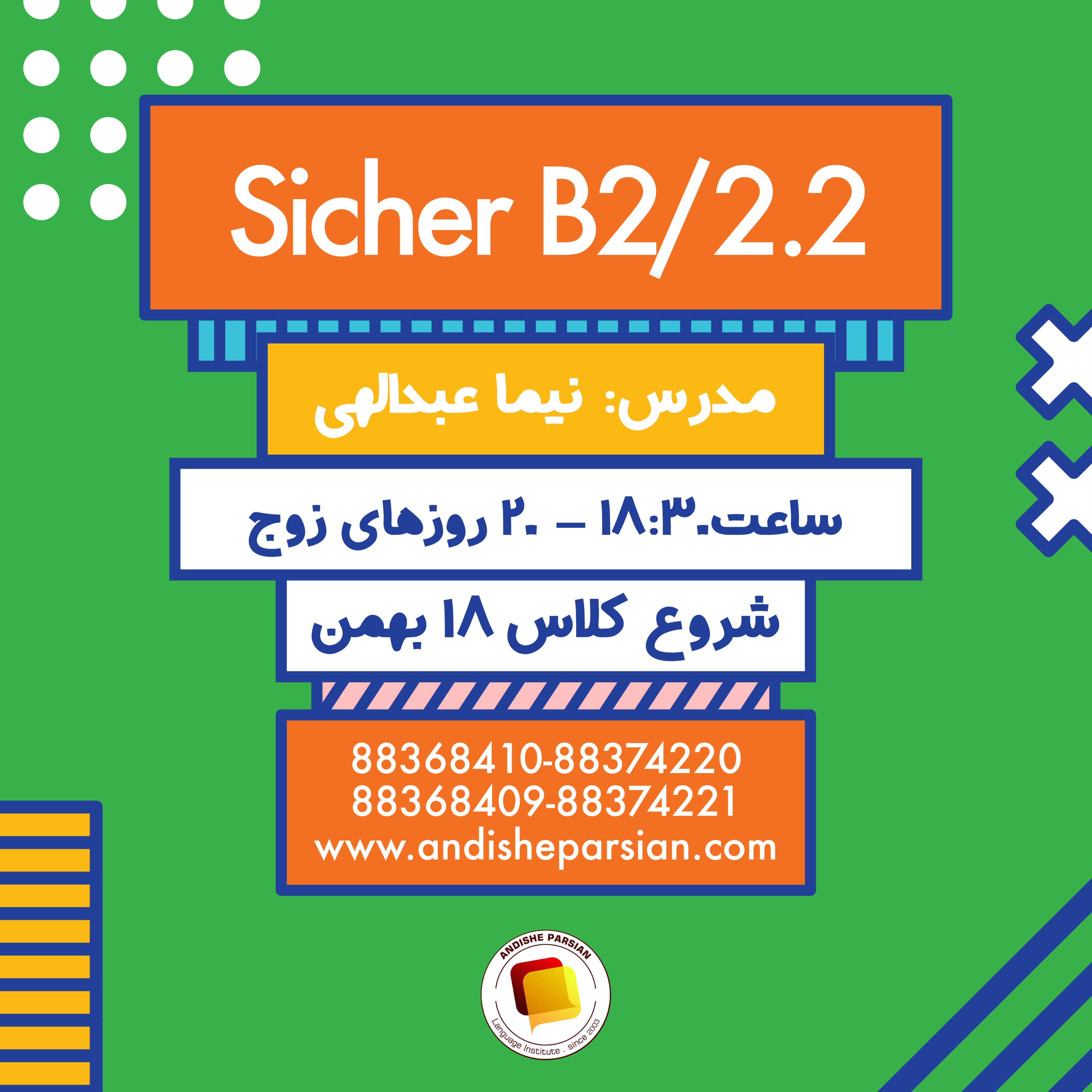 شروع کلاس آموزش زبان آلمانی Sicher B2.2