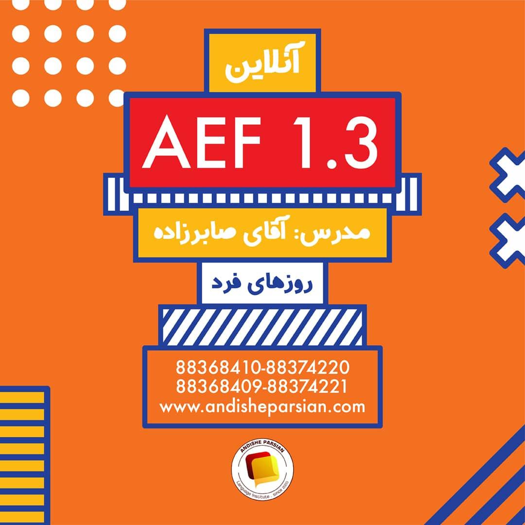 شروع دوره جدید و کلاس آموزش زبان انگلیسی American English File 1.3