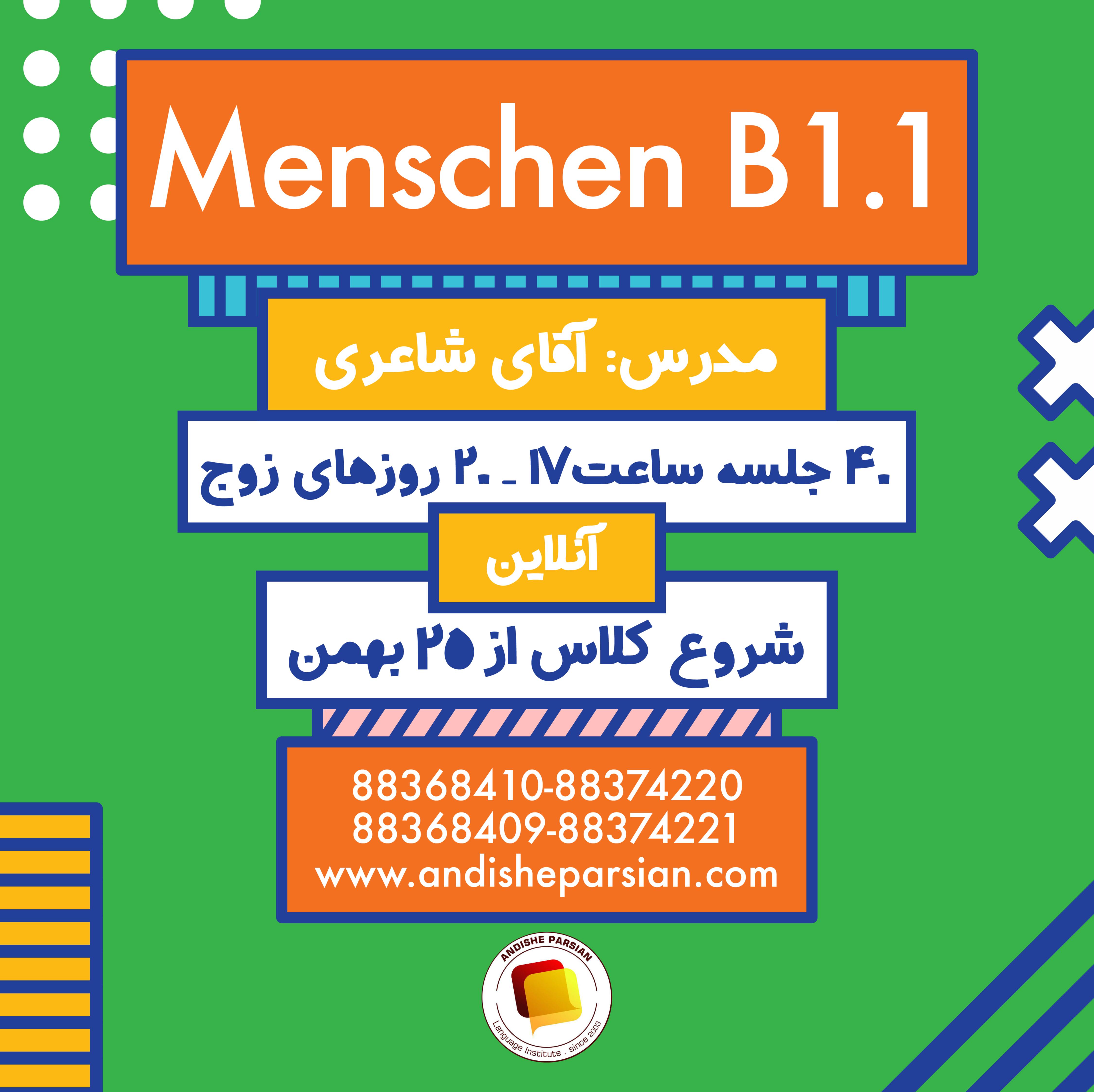 شروع دوره آموزش آلمانی - Menschen B1.1 از ۲۵ بهمن ۱۳۹۹