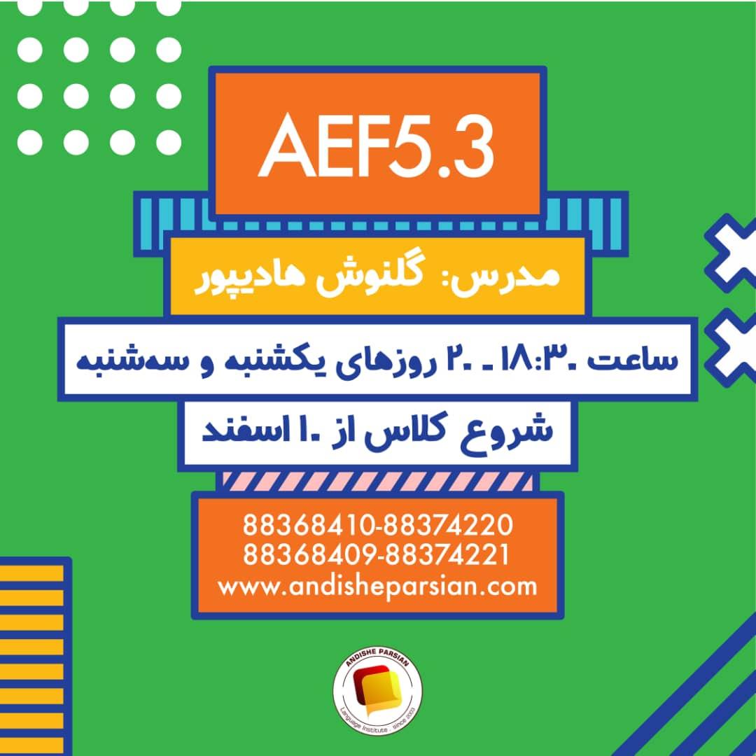 شروع کلاس آموزش زبان انگلیسی - American English File 5.3