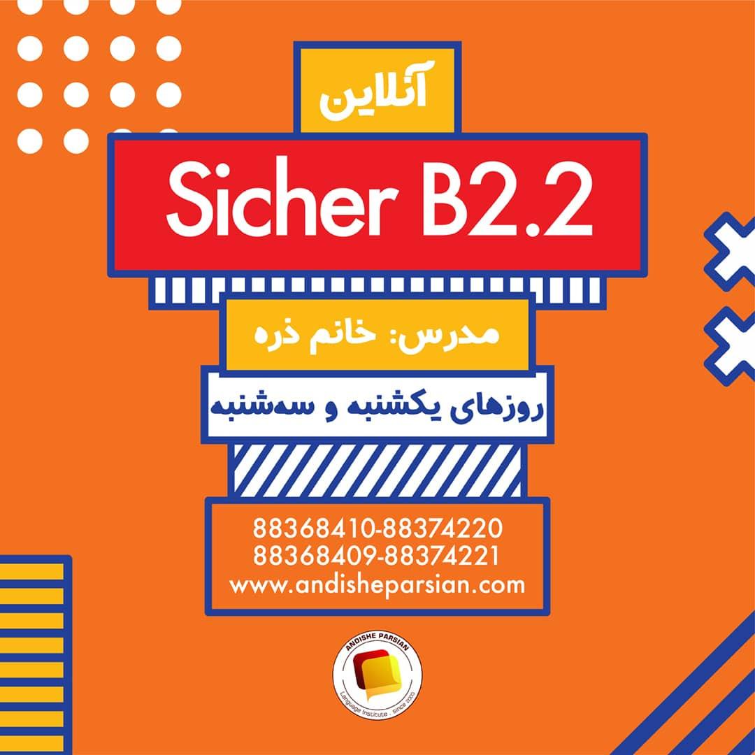 شروع دوره جدید و کلاس المانی Sicher B2.2 به صورت آنلاین