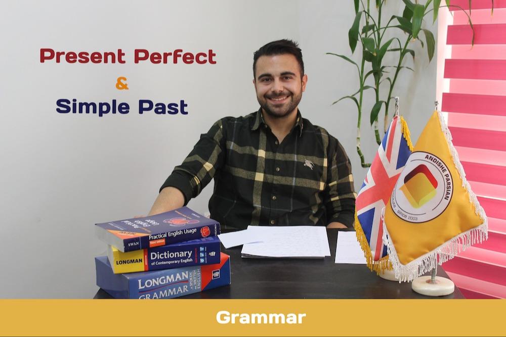 آموزش گرامر زبان انگلیسی - Present Perfect Vs. Simple Past