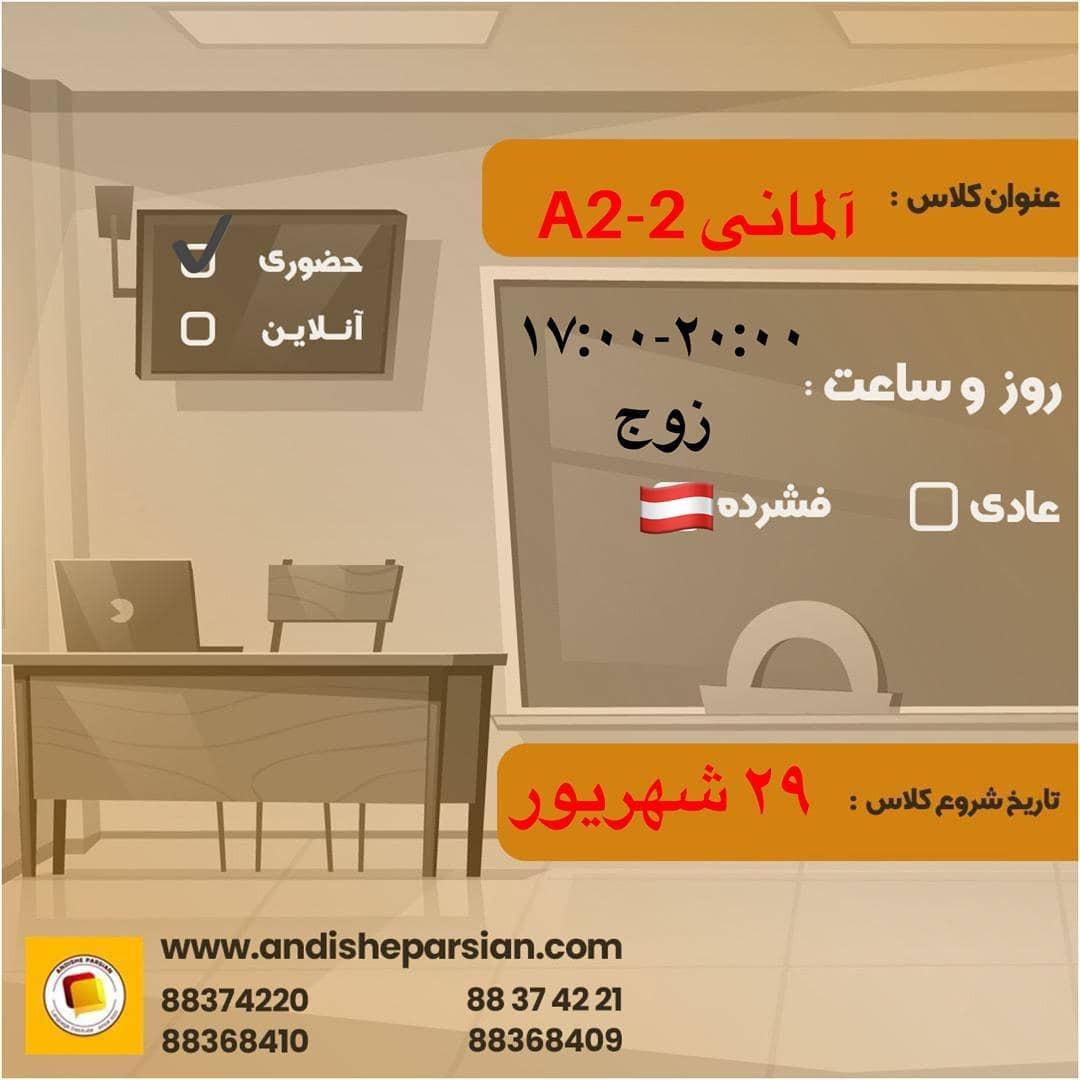 شروع کلاس آموزش زبان آلمانی سطح A2.2 با استاد کریمی نژاد از ۲۹ شهریور ۱۳۹۹