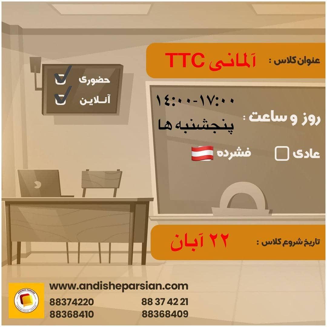 شروع کلاس آموزش زبان آلمانی - تربیت مدرس زبان آلمانی - TTC