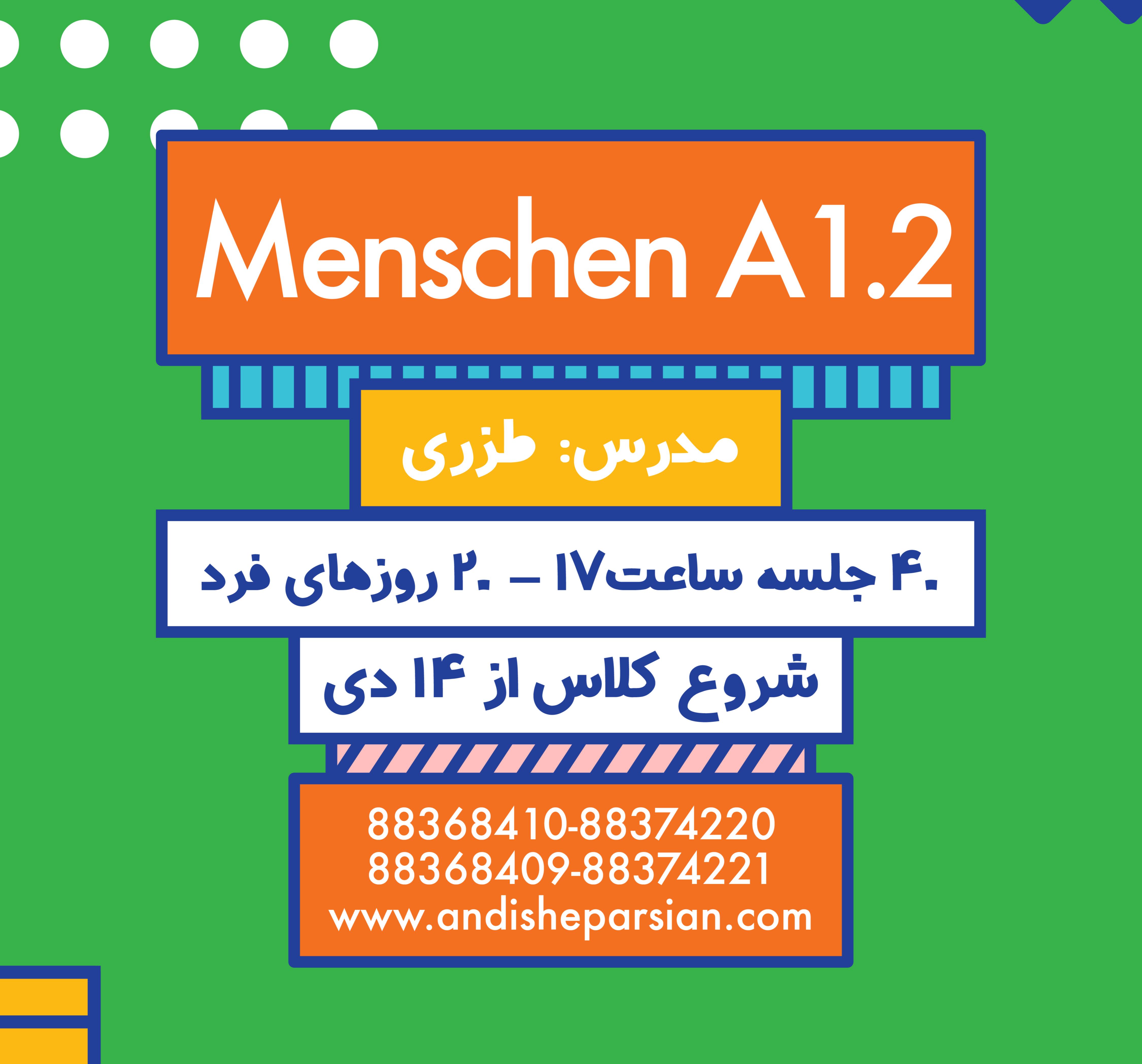 شروع کلاس آموزش زبان آلمانی سطح A1.2 از ۱۴ دی ۱۳۹۹