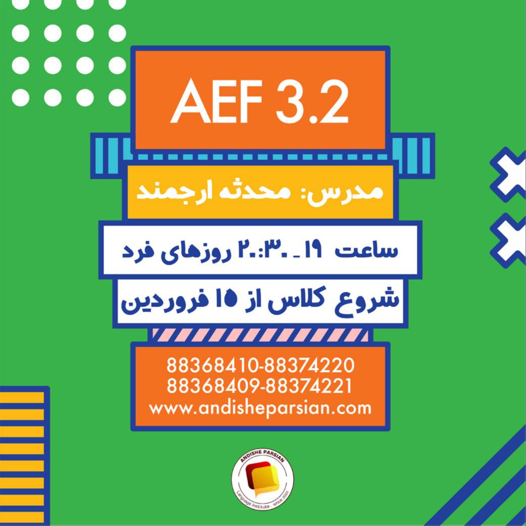 شروع کلاس آموزش زبان انگلیسی - American English File 3.2