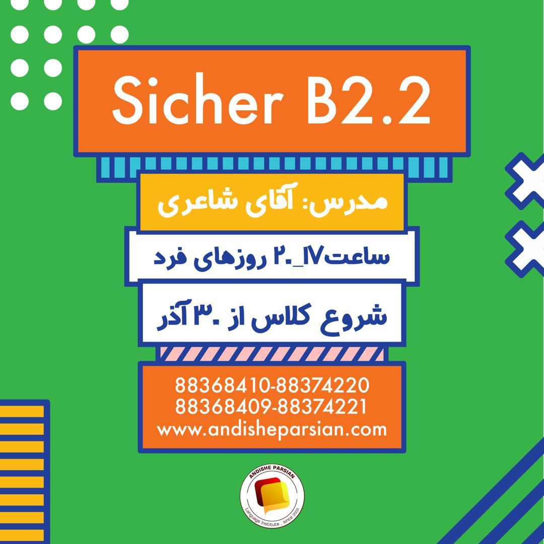 شروع دوره آموزش آلمانی - Sicher B2.2 از ۳۰ آذر ۱۳۹۹