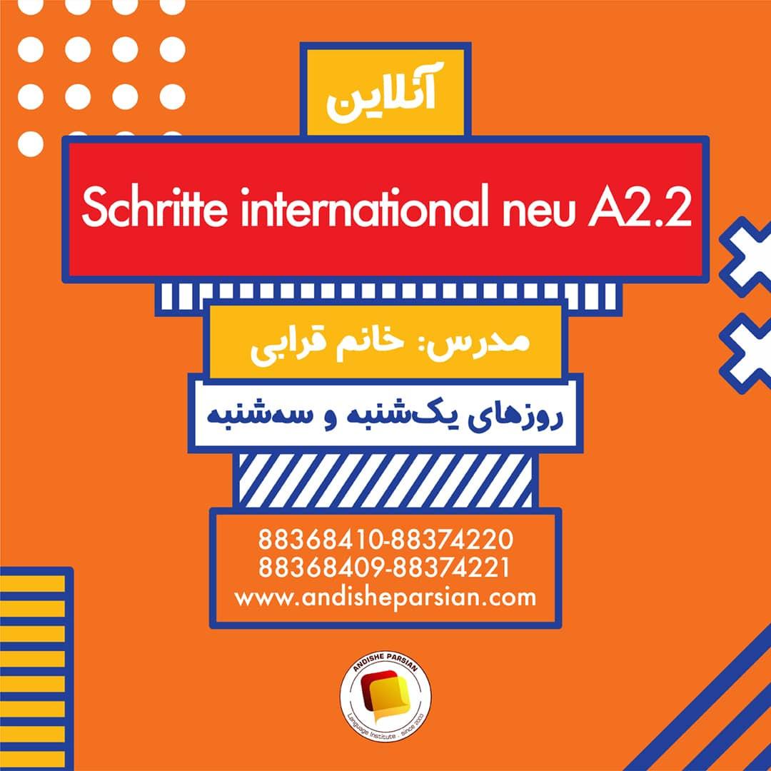 شروع دوره آموزش آلمانی - Schritte International Neu A2.2 از ۲۰ تیر ۱۴۰۰