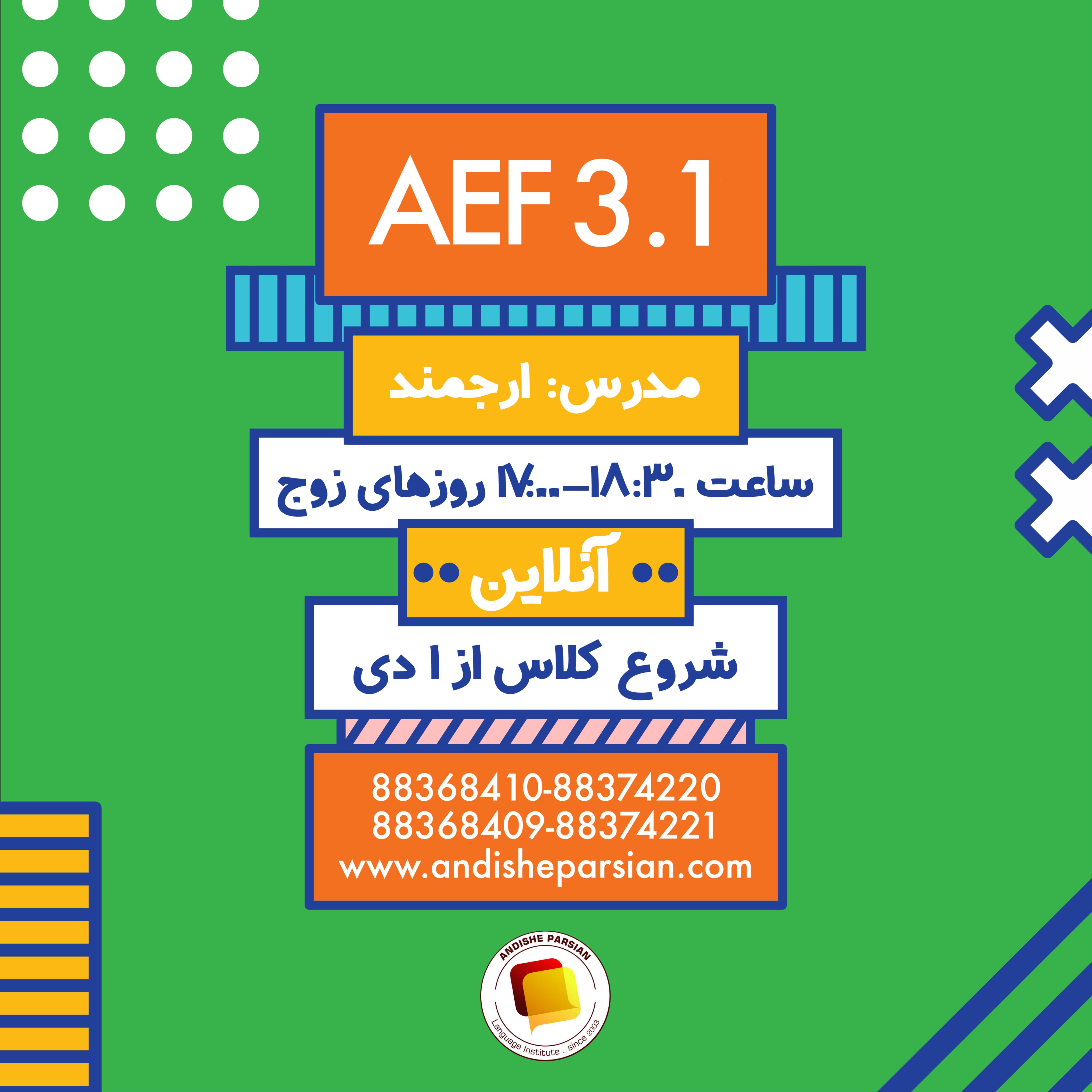 شروع کلاس آموزش زبان انگلیسی - American English File 3.1